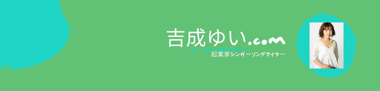 吉成ゆい.com
